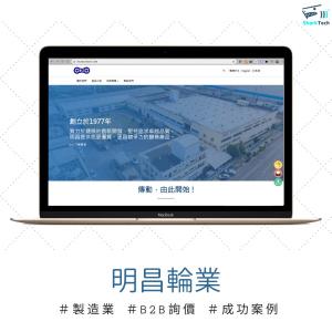 【SEO網頁設計成功案例】明昌輪業股份有限公司