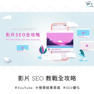 Google 終於能看懂中文影片了-運用「影片SEO」從電商品牌網站中脫穎而出!