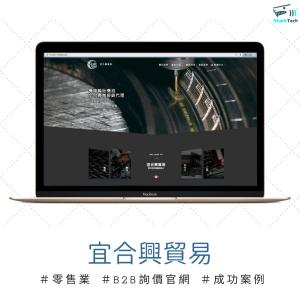 【SEO網頁設計成功案例】宜合興貿易公司