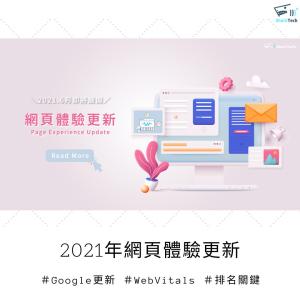 2021.6月 Google 最新演算法-「網頁體驗更新」將影響網站排名!