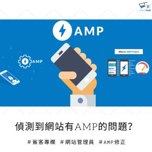 如何修復 Search Console 偵測到網站的「AMP」問題?