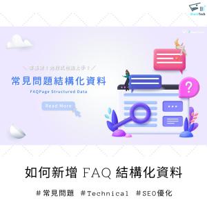 零技術基礎也能上手!一鍵生成 FAQ 常見問題結構化資料