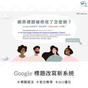 文章標題被 Google 修改了怎麼辦?重拾「Title Link」主導權!