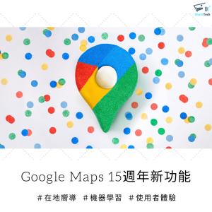 Google Maps 15周年新功能:探索地點、貢獻評論、線上點餐通通有!