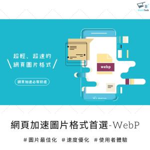 想打造輕量化且速度快的網頁?讓新世代圖片格式 WebP來拯救你!
