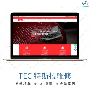 【SEO網頁設計成功案例】TEC-Tesla Equipment Center
