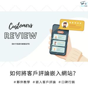 【SharkEC專用教學】如何取得FB粉絲專頁與Google我的商家評論的用戶網址?