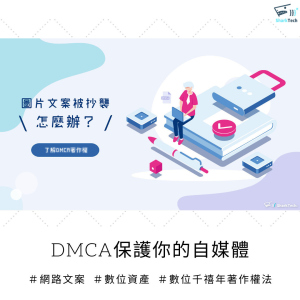 文章被抄襲該怎麼辦?認識DMCA是什麼-自媒體著作權的保護機制!