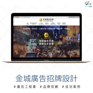 【SEO網頁設計成功案例】金城廣告招牌