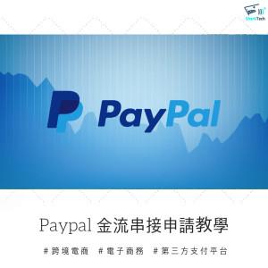【第三方支付串接教學】Paypal跨境電商金流申請步驟