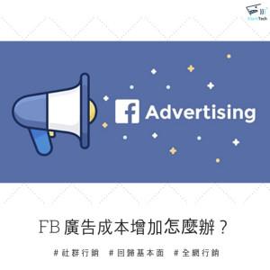 【時事】Facebook廣告成本增加,你打算繼續依賴臉書嗎?
