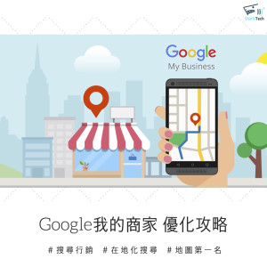 2020 Google我的商家搜尋排名優化,五大攻略讓店家脫穎而出!