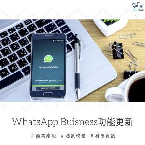WhatsApp Business 商業版功能升級,支援群組設定、快速回覆及篩選訊息功能!