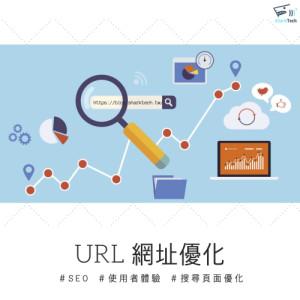 打造好的門面形象!網址優化對SEO優化及使用者體驗有影響嗎?