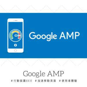 Google AMP教學懶人包:2020年行動優先時代,1秒讓讀者愛上你!