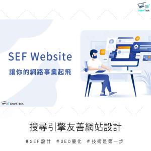SEF搜尋引擎友善網頁設計,成為SEO優化的墊腳石!