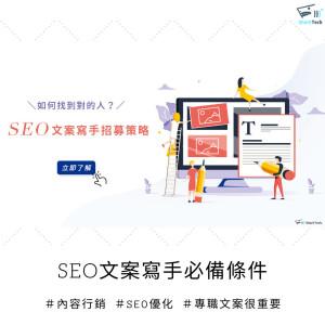 如何招募好的SEO文案寫手?三大步驟讓網路事業更上一層樓!