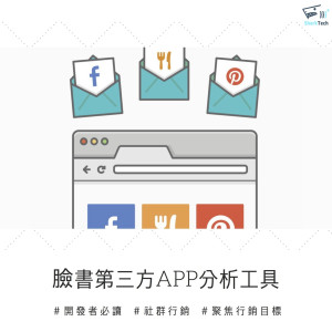 Facebook 增加連結第三方 App 分析工具,聚焦行銷TA更給力!