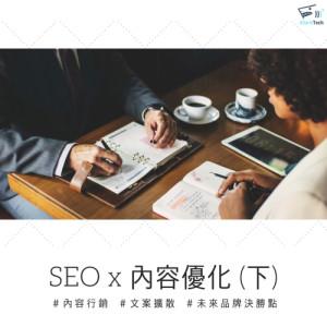 SEO結合內容行銷四要點,文案撰寫好省力(下)