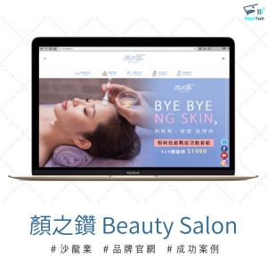 【SEO網頁設計成功案例】顏之鑽 Beauty Salon