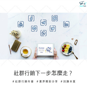 該繼續經營臉書或轉移戰場?回顧2018台灣社群行銷年會精華!