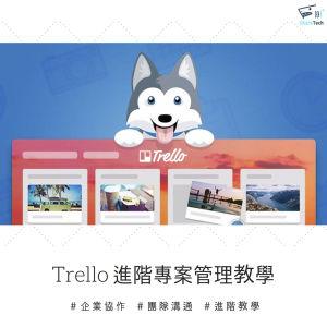 Trello超實用五大進階教學-如何提升專案管理效率?掌握任務進度必備攻略!