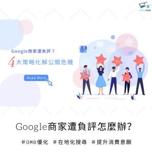 Google我的商家遭到負評該怎麼辦?四大關鍵化解品牌公關危機!
