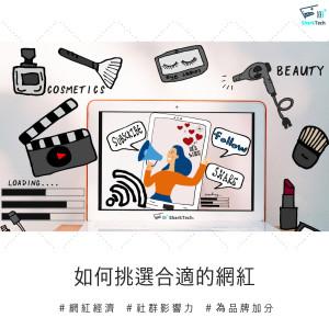 網紅經濟系列一|如何挑選合適的自媒體,為品牌打造口碑行銷?