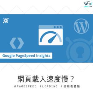 Google PageSpeed Insights 2019年大改版-網站速度優化攻略!