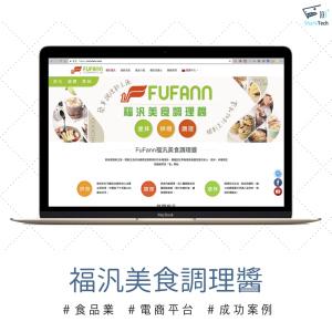 【SEO網頁設計成功案例】福汎美食調理醬