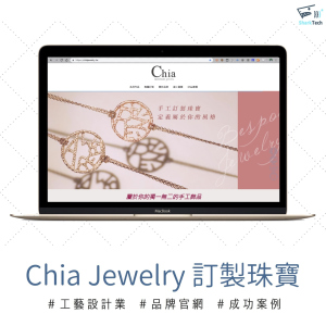 【SEO網頁設計成功案例】Chia Jewelry客製化珠寶設計