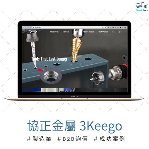 【SEO網頁設計成功案例】3Keego 協正金屬實業有限公司