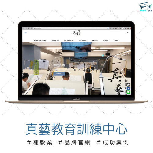 【SEO網頁設計成功案例】真藝教育訓練中心