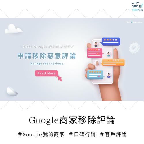 商家經營必備|Google我的商家評論管理工具-移除惡意評論全攻略!