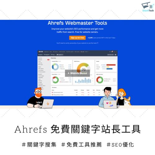 Ahrefs推出「無限期免費」基礎站長工具 Ahrefs Webmaster Tools (AWT)