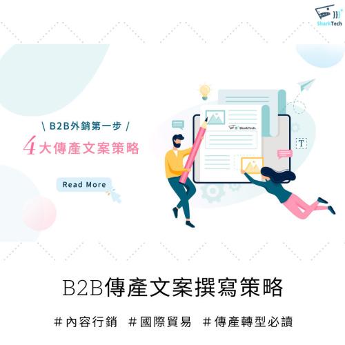 B2B 外銷第一步-四大傳產內容經營策略,原來文案靈感發想這麼簡單!