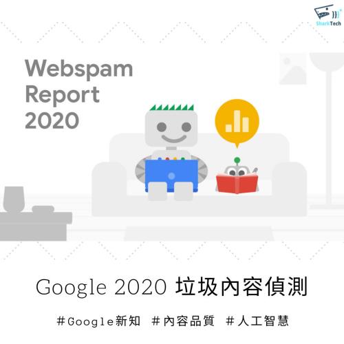 Google 2020 Webspam report 網路垃圾偵測報告-加強疫情相關內容品質保障