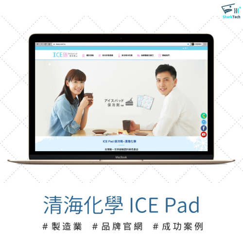【SEO網頁設計成功案例】清海化學ICE Pad保冷劑