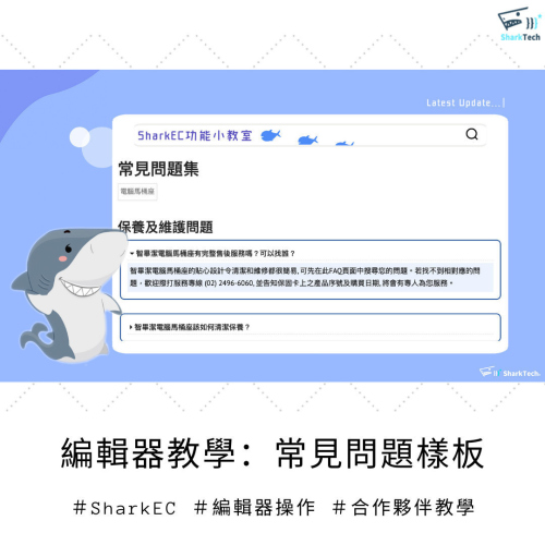 SharkEC|進階編輯器教學:「常見問題FAQ」樣式