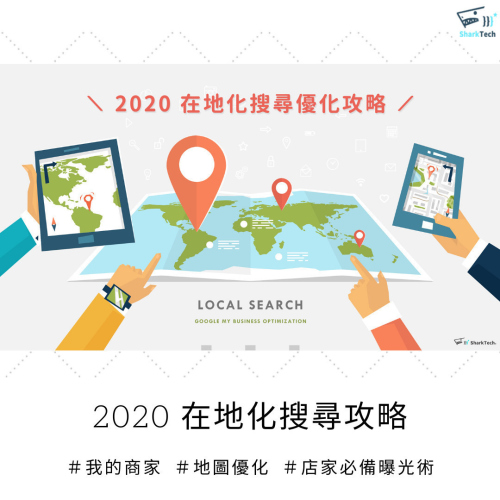 2020本地搜尋排名優化(Local SEO)攻略-讓我的商家搶佔地圖第一名!