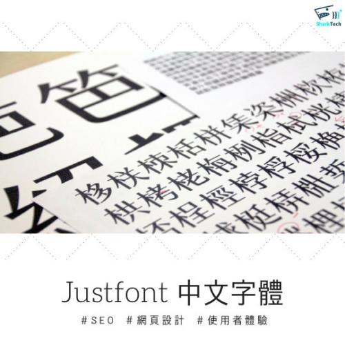 網站字體不夠美?看justfont如何讓你的網站中文字體也hen文青!
