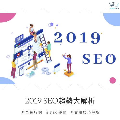 2019 SEO優化趨勢大解析-讓東西賣得出去、流量進得來、公司發大財!