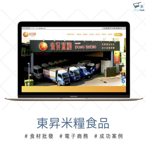 【SEO網頁設計成功案例】東昇米糧食品有限公司