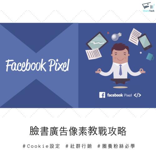 廣告投放前必讀!Facebook像素的Cookie教戰攻略