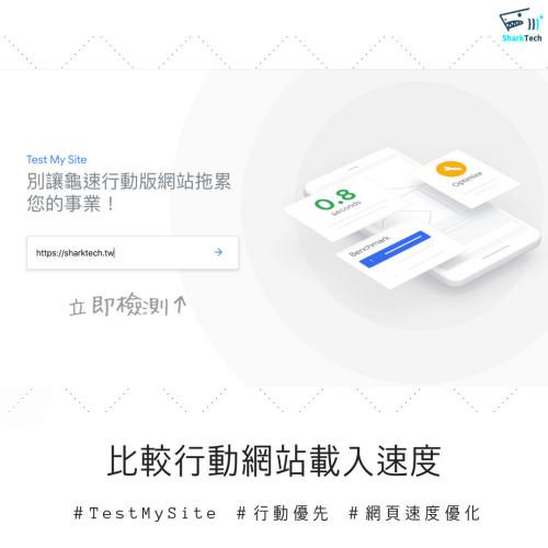 Think with Google-比較競爭對手行動網站載入速度,趕緊 Test My site!