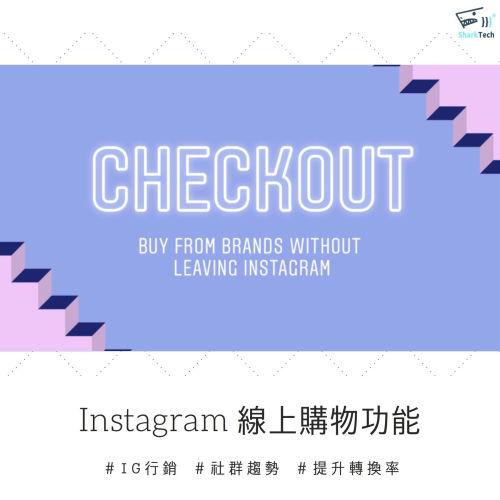 Instagram 標註產品還不夠,2019 Q1更推出線上購物按鈕逼人手滑啦!