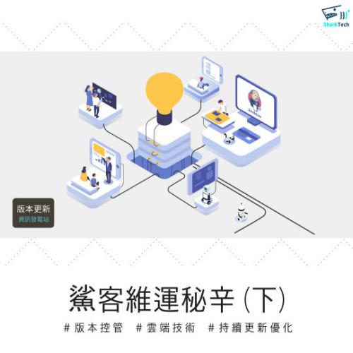 SharkEC的獨門網站維運秘辛(下)