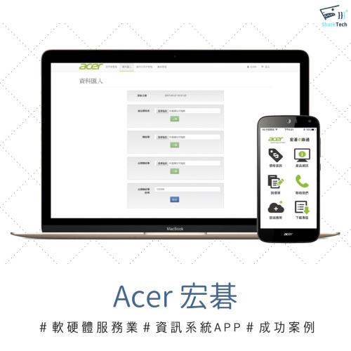 【資訊系統APP成功案例】Acer宏碁e錄通