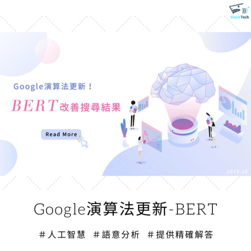 Google近五年最大演算法更新-BERT將提供使用者更精準的解答!