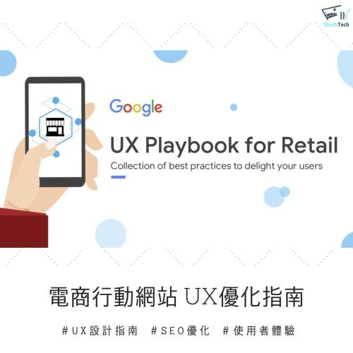 Google電商 UX設計指南-立即優化行動網站,打造完美使用者體驗!